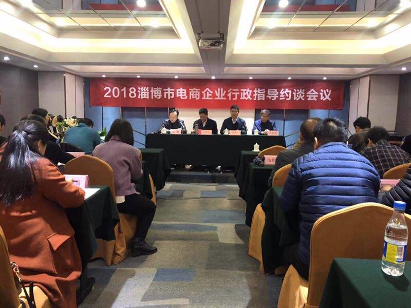 """""""双十一""""将至 淄博工商约谈40家电商企业"""