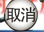 利好!滨州市住房和城乡建设局取消部分相关事项证明