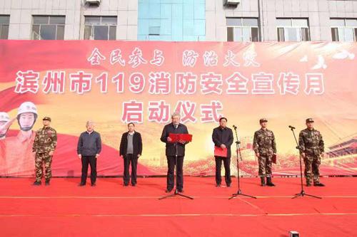 滨州市政府举行119消防安全宣传月启动仪式