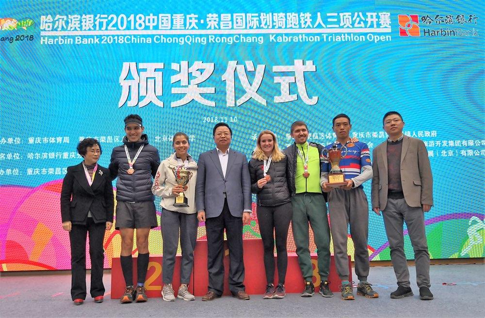 铁人战山城 2018国际划骑跑铁人三项公开赛重庆荣昌开赛