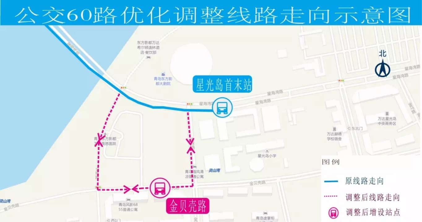 青岛公交真情巴士60路11月12日起路线调整