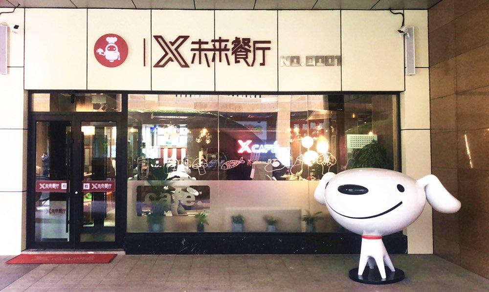 舌尖上的黑科技!京东X未来餐厅机器人大厨可炒40道菜