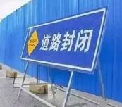 G20青银高速临淄、淄博收费站封闭施工时间延期至12月31日