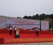 2018年中俄红色旅游合作交流系列活动于19日在临沂举办