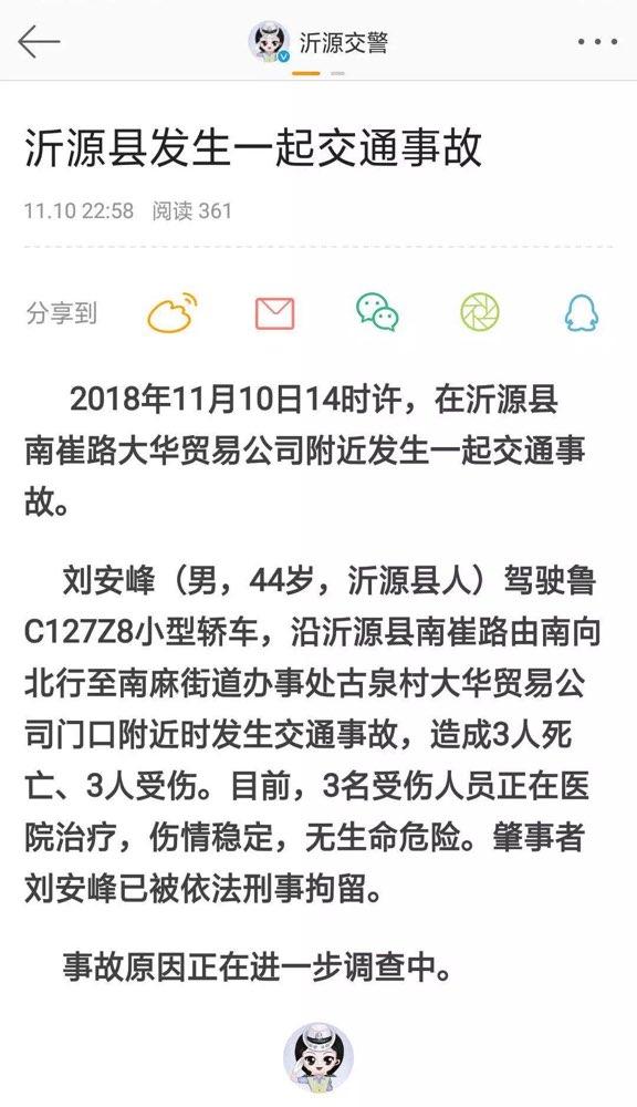 沂源县发生一起交通事故致3伤3亡 肇事者已被刑拘