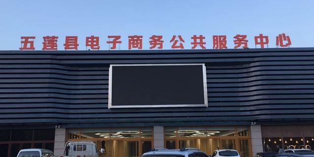 免三年房租!五莲出台电商公共服务中心招商入驻优惠政策