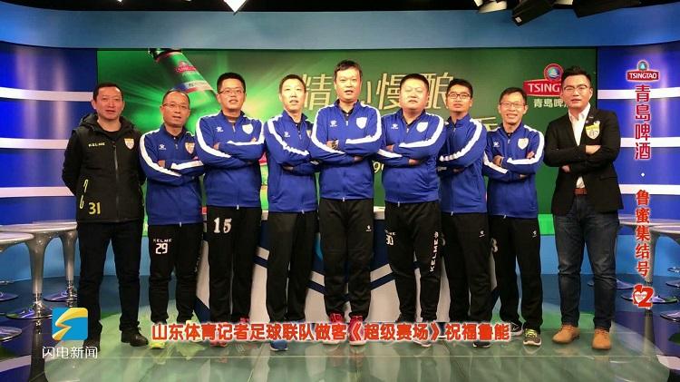 山东体育记者足球联队做客《超级赛场》祝福鲁能