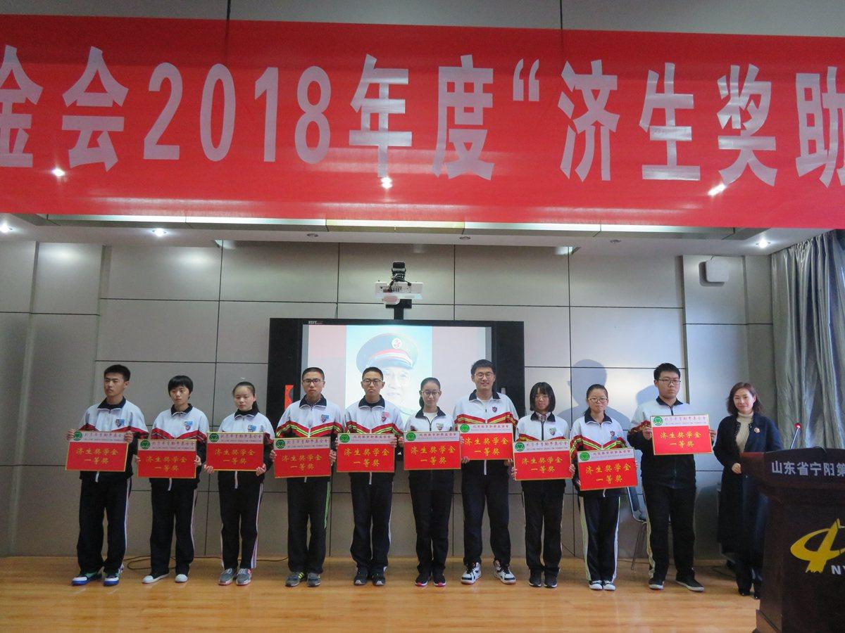 宁阳籍老将军设助学金 连续八年惠泽故乡学子