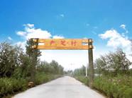 泥塑柳编,进士故居……青岛挖掘胶东民俗内涵建设美丽乡村