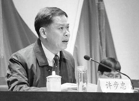 """山东省委追授许步忠同志""""山东省优秀共产党员""""称号"""