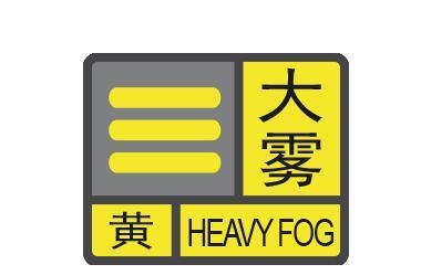 海丽气象吧丨山东发布大雾黄色预警 百余高速收费站临时封闭