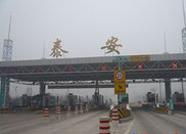 因大雾天气 泰安多个高速收费站临时封闭