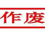 滨州发布机动车牌证作废公告 这474辆车不得上路行驶