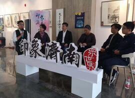 《闪电舆论场》第7期文化沙龙论坛走进印象济南.泉世界