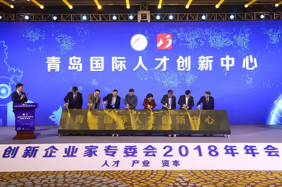 探索高新产业层面的协同创新 青岛崂山举办创新企业家专委会年会