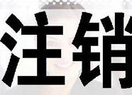 滨州这些人被注销最高准驾车型/实习准驾车型驾驶资格(附名单)