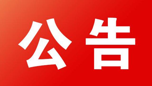 莒县11月13-30日停电计划出炉 涉及多个小区及单位
