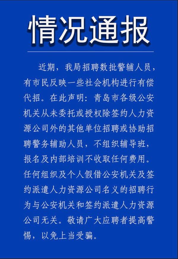 青岛有单位有偿代招辅警? 青岛公安:从未委托或授权其他单位