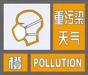 德州发布重污染天气橙色预警 14日0时启动Ⅱ级应急响应