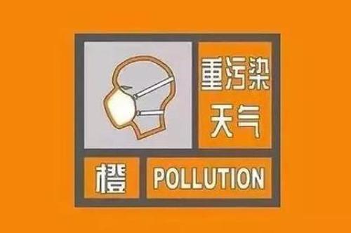 聊城发布重污染天气橙色预警 启动二级应急响应