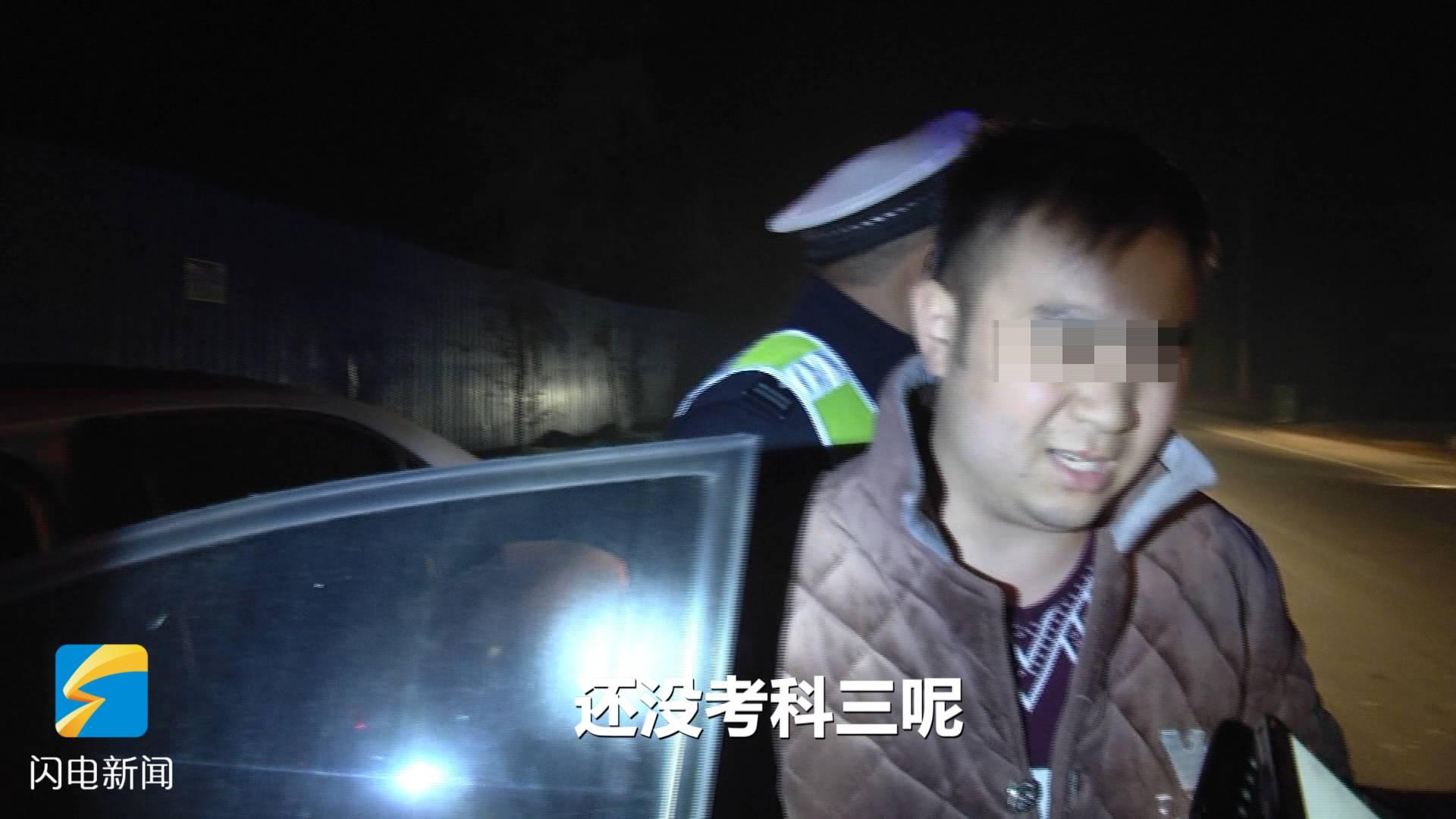 79秒丨菏泽无证司机驾车被查 一不小心说漏嘴:我还没考