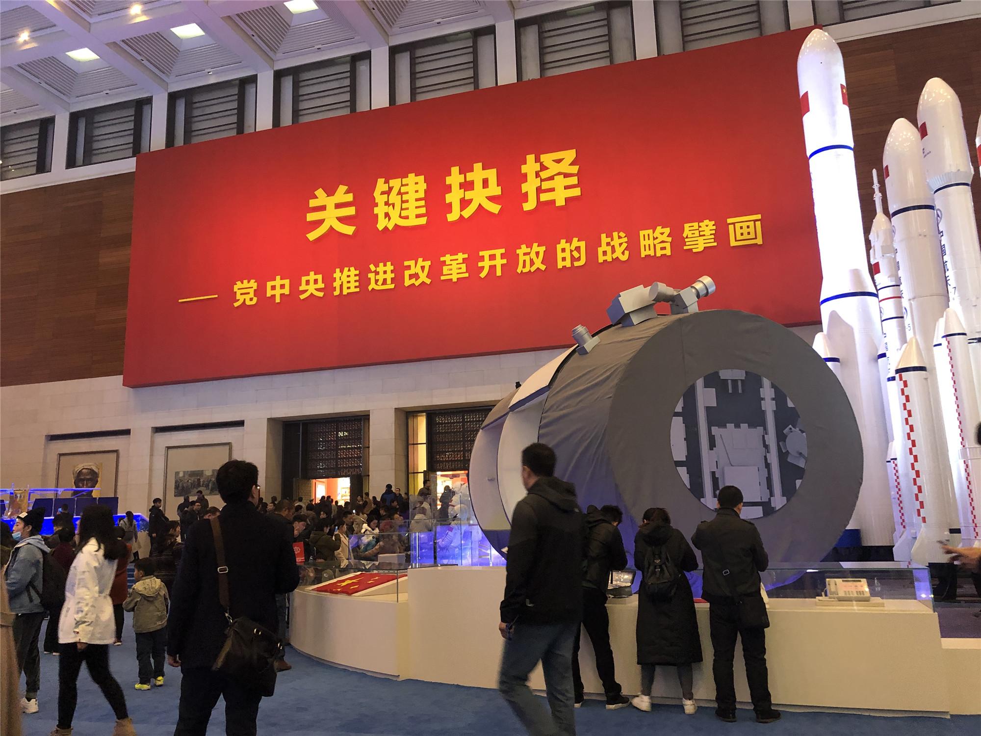 组图丨伟大的变革——庆祝改革开放40周年大型展览在京开幕