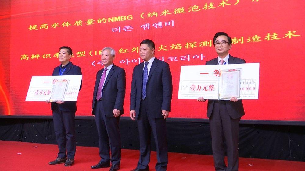 首届中韩创新大赛|中韩双方达成21项合作项目