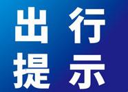 滨州近日恶劣天气多发 沾化交警发布安全出行温馨提示