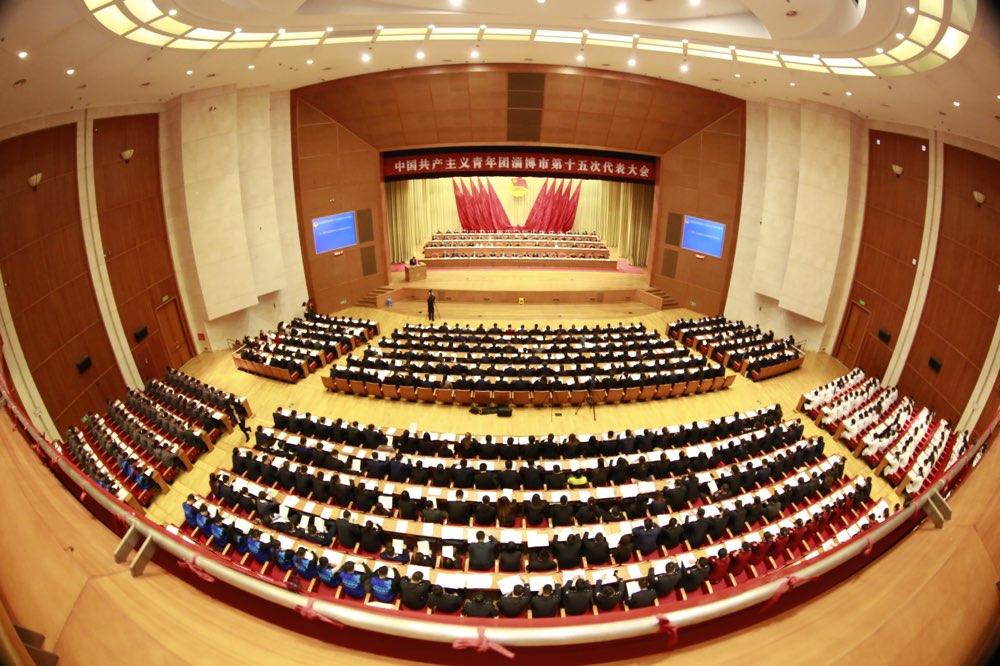共青团淄博市第十五次代表大会开幕