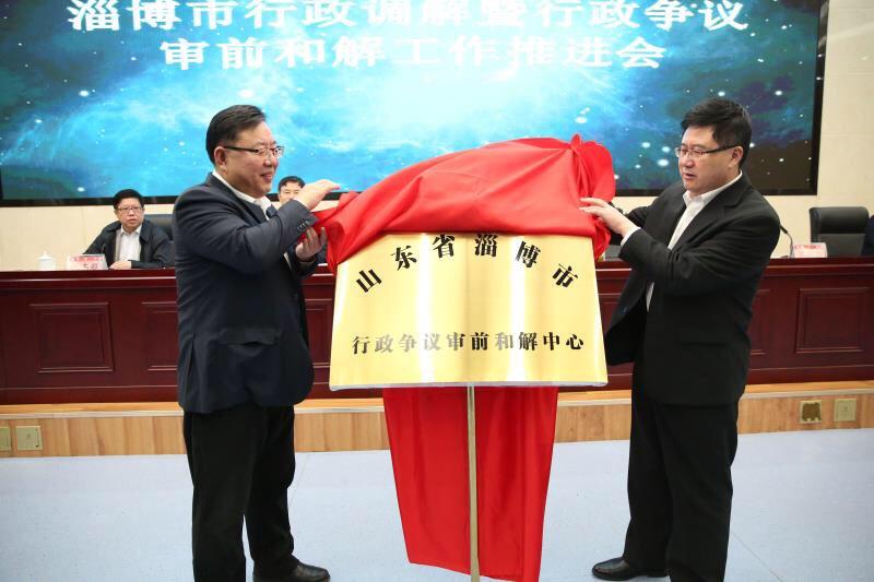 淄博市法院成立全省首家市级行政争议审前和解中心
