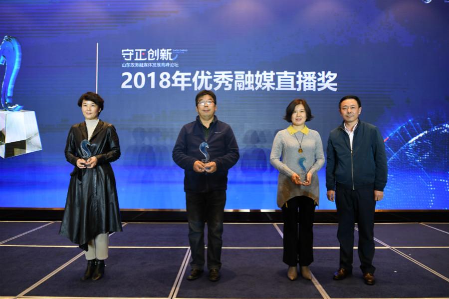 菏泽滨州聊城传媒机构斩获2018年优秀融媒直播奖