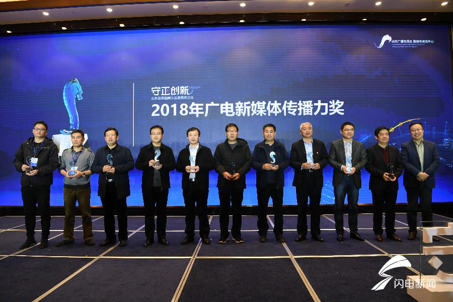 2018nianguangdianxinmeitichuanbolijiang.jpg
