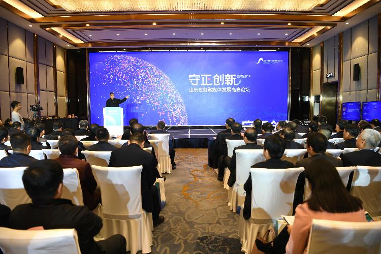 守正创新 山东政务融媒体发展高峰论坛在泉城举行