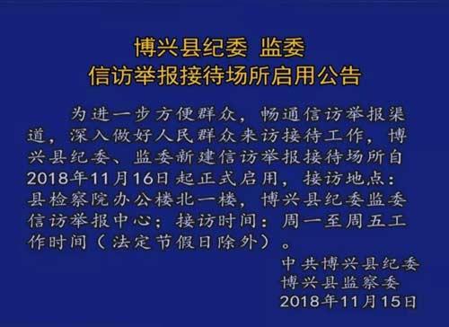 博兴县纪委 监委信访举报接待场所16日起正式启用