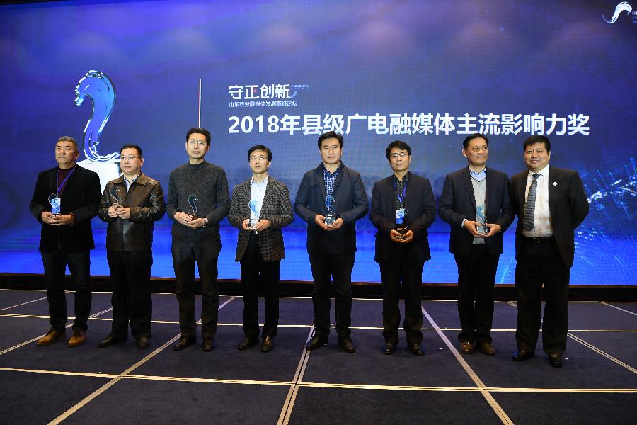 山东15家传媒机构揽获2018年县级广电融媒体主流影响力奖