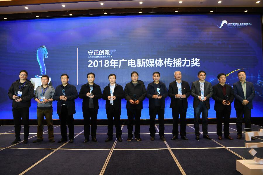 山东这十家广电机构荣获2018年广电新媒体传播力奖