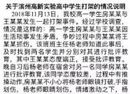 滨州一中学生爆料老师殴打学生致伤!学校回应来了