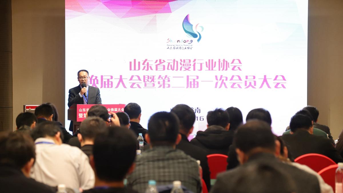 山东省动漫行业协会举行换届选举大会 王振华当选新会长