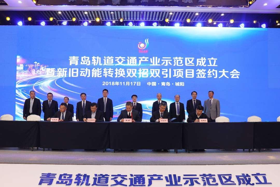 青岛轨道交通产业示范区成立 打造下一个千亿级产业