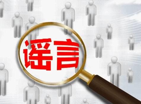 """网传冠县""""中学五个学生参与打人"""" 警方辟谣:将严惩造谣传谣人员"""