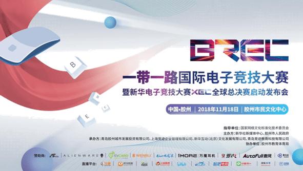 约起来!2018'一带一路'国际电子竞技大赛12月在胶州举办