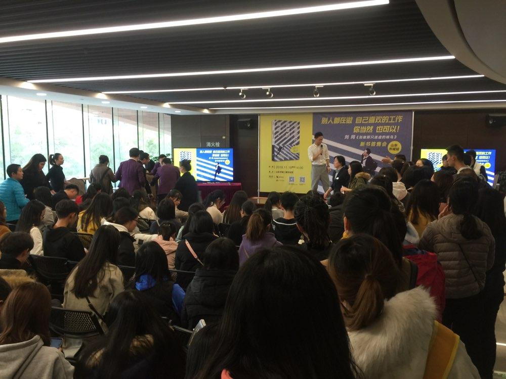 青年作家刘同济南签售:工作中的所有问题都是成长问题