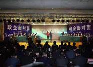"""滨州惠民县政企面对面""""问计把脉""""民营经济"""