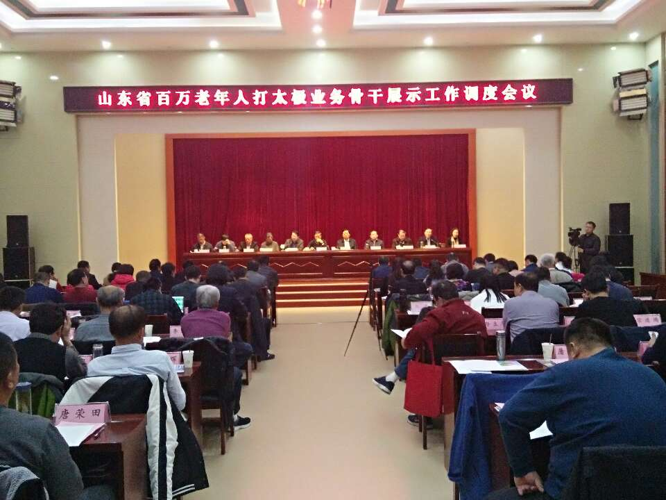 2018年山东省百万老年人打太极业务骨干展示工作调度会在庆云县开幕