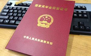 教育部公布国家奖学金获奖名单 山东高校3136名学子上榜