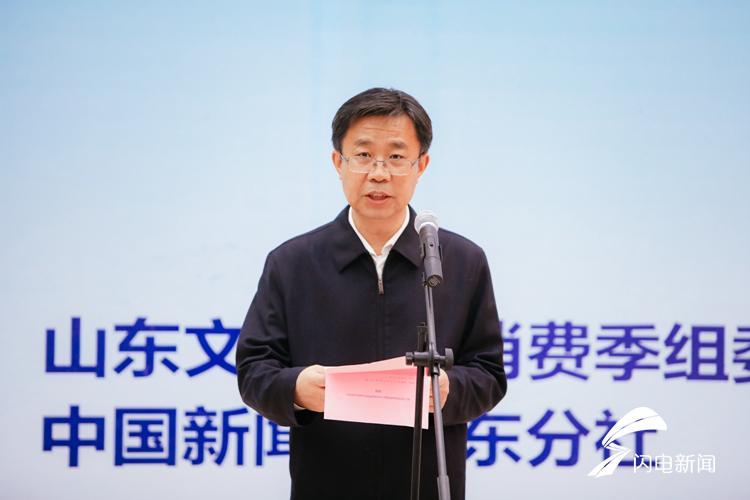 山东省文化和旅游厅副厅长胡上山宣读获奖表彰决定.jpg