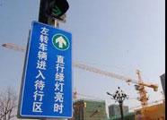 """市区""""待停区""""怎么走? 滨州交警给你揭秘"""