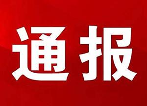 山东多家社会组织将被撤销登记、警告!山东天津商会、巴中商会上榜