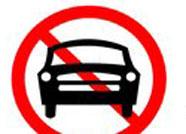 @邹平人,通山街与黄山三路路口南北向禁止通行