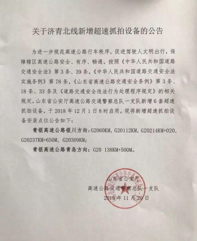 重要提醒!济青北线新增6套超速抓拍设备 速收藏~